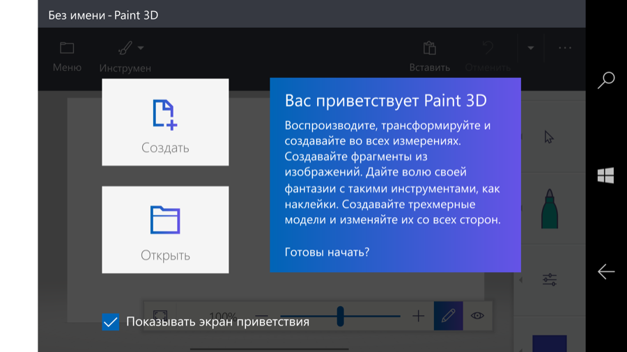 Screenshot, Paint 3D hack