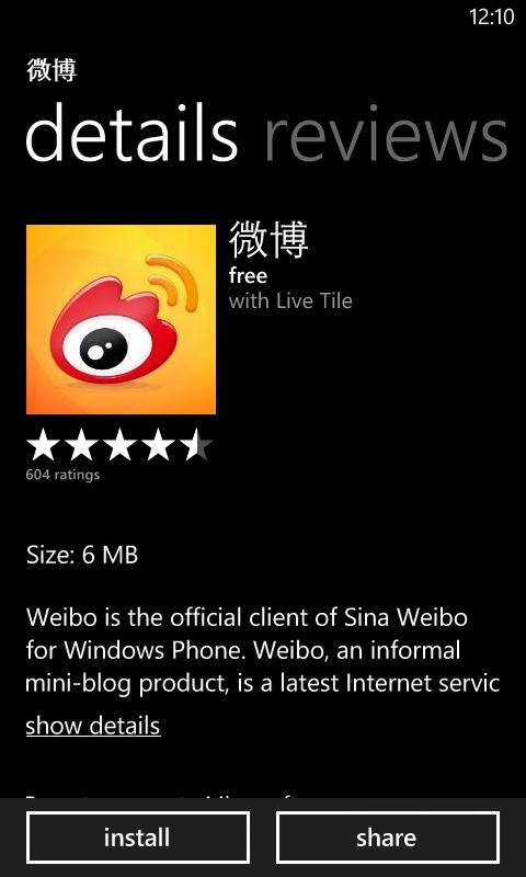 The Weibo app on Windows Phone